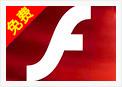 flash源文件